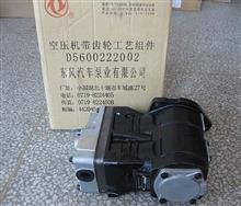 东风泵业雷诺DCILL双缸空气压缩机D5600222002/D5600222002