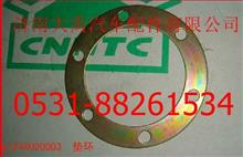 重汽发动机硅油减震器垫环/VG1246020003