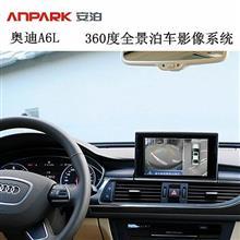 普捷利奥迪专用型360度全景泊车影像 AVM全景式监控影像系统