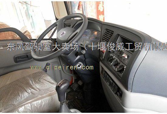 东风天锦驾驶室