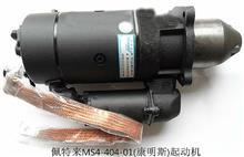 康明斯C4930605起動機北京佩特萊MS4-404馬達/C4930605  MS4-404