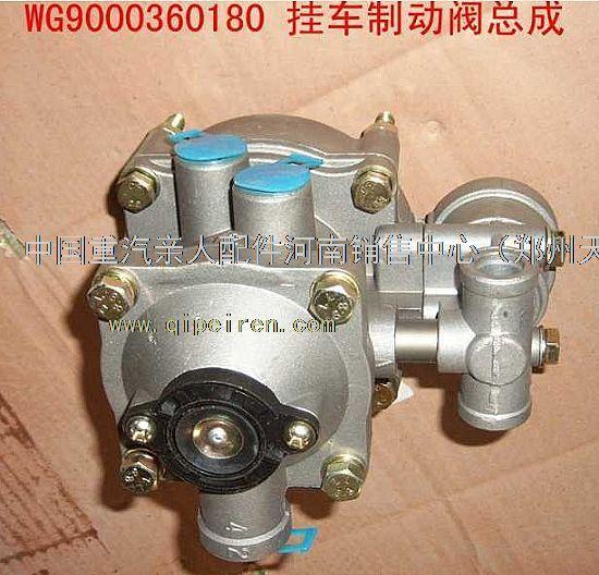 中国重汽原厂亲人配件360180挂车制动阀,wg9000360180图片