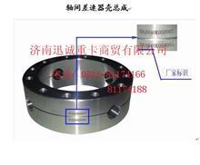 供应重汽豪沃AC16桥AZ9981320136轴间差速器总成.差速器壳体组件,组件.差速器壳联接螺栓(12.9级)../AZ9981320136