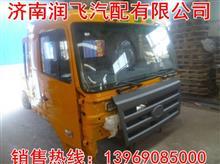 生产批发华菱之星华菱欧款驾驶室总成及车架大梁/13969085000