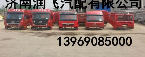 生产厂家批发供应一汽青岛解放新大威(赛龙)新悍威驾驶室总成车架大梁