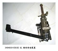 6L转向传动装置/3404010-C0102