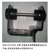 东风天锦后悬置支架带橡胶套总成/5001110-C1100