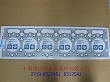 东风天龙雷诺气缸垫东风缸垫厂D5010477117/D5010477117