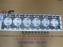 ballbet登录ISLEL气缸垫东风缸垫厂 石墨 C4937728/4937728