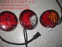 东风超龙客车EQ6770CT公交客车后尾灯HX120-90-2/EQ6770CT