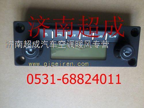 【一汽解放j6汽车暖风空调操纵面板控制面板8112118