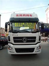 东风新款天龙驾驶室总成  玉白/5000012-C0147