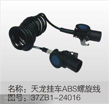 东风天龙挂车ABS螺旋线  天龙/37ZB1-24016
