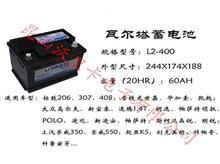 苏州VARTA瓦尔塔L2-400免维护蓄电池