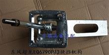 东风超龙客车EQ6790PT3换挡操纵机构/EQ6790PT3