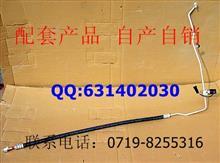 大量批发东风天龙/天锦/大力神蒸发器空调管路总成/8108040-C0104