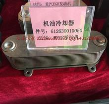 潍柴P12用0050型散热器芯/612630010050