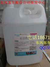 东风超龙校车EQ6661ST尿素溶液/EQ6661ST国四尿素溶液