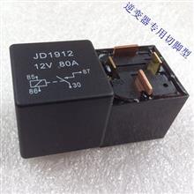 厂家直销/逆变器专用/80A 9.5mm大功率继电器