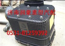 重汽豪沃2009款油浴式空气滤清器总成WG9725190155/WG9725190155