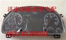 WG9716582201重汽牵引自卸豪沃2012 13款 15款 18款燃油组合仪表/WG9716582201