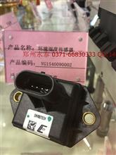 重汽天然气环境湿度传感器/VG1540090002