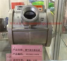 潍柴,玉柴天然气燃气混合器总成/VG1560110404