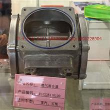 潍柴天然气燃气混合器/VG1238110100