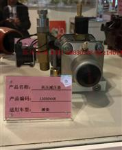 潍柴天然气高压减压器/13050448