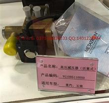 潍柴天然气高压减压器(活塞式)/VG1095110050