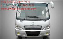 东风超龙客车EQ6731PT前挡风玻璃/EQ6731PT
