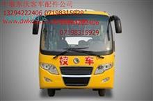 东风超龙客车配件EQ6752PT前挡风玻璃/EQ6752PT