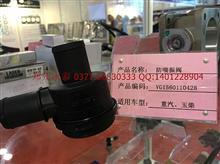 重汽,玉柴天然气防喘振阀/VG1560110428