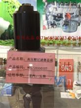 重汽,玉柴天然气高压精过滤器总成/WG9726550107