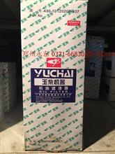 玉柴原厂430型机油滤清器/430-1012020B-937