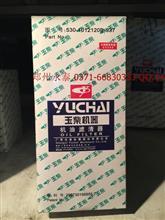 玉柴原厂530型机油滤清器/530-1012020B-937