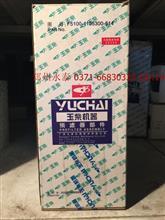 玉柴原厂F5100型柴油预滤器部件/F5100-1105020-937