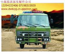 东风超龙客车配件EQ6770LT前挡风/EQ6770LT