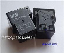 JQX-15F(T90) 30A 4脚小型大功率继电器
