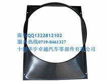 【11NL-09030-A】N48护风罩总成/11NL-09030-A