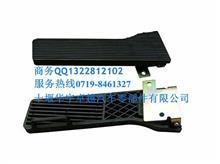 【1108010-C0102】153电子油门踏板总成/1108010-C0102