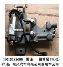 输油泵(电动)D5010222600东风雷诺/D5010222600
