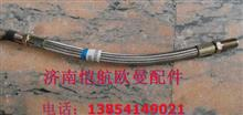 福田戴姆勒制动管路高温橡胶管总成/1414235600009