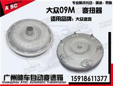 大众途观 1.8T/2.0T 6速自动变速箱变扭器 6档手自一体变速箱大力古 大众液力耦合器 液力变扭器变扭器