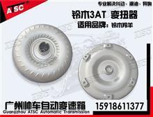 铃木羚木1.3L  3档自动变速箱变扭器 大力古 液力耦合器 液力变扭器 铃木羚羊变扭器