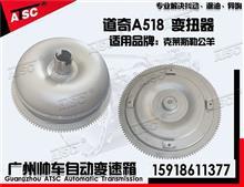 克莱斯勒公羊A518 4.0L自动变速箱变扭器 大力古 液力耦合器 液力变扭器 公羊变扭器