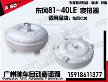 东风C30  1.5L  4速自动变速箱变扭器 大力古 液力耦合器 液力变扭器变扭器