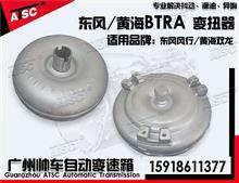 东风风行BTRA  3.0L 自动变速箱变扭器 大力古 液力耦合器 液力变扭器 天籁变扭器