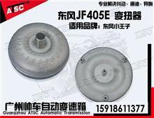 东风小王子  0.8L  4速自动变速箱变扭器 自动波箱大力古 液力变器 液力耦合器变扭器