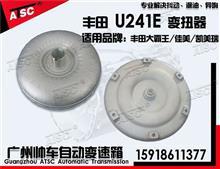 丰田大霸王U241E 自动变速箱变扭器 大力古 液力耦合器 液力变扭器 大霸王变扭器